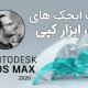 قسمت چهارم، آبجک ها 3d max