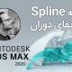 قسمت هشتم آموزش 3D MAX - شروع لاین ها