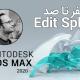 edit spline -3d max